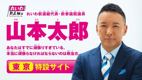 山本太郎 東京都知事選挙2020
