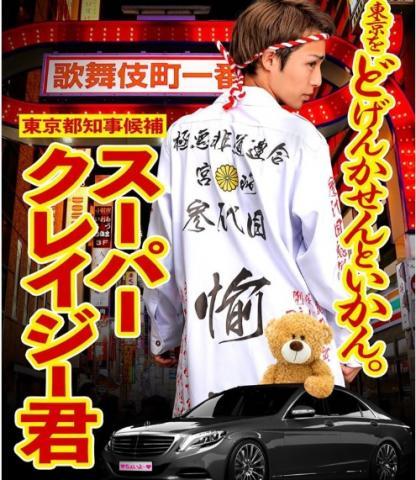 西本誠 東京都知事選挙2020