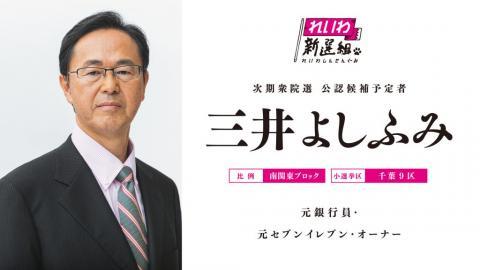 三井よしふみ - 元セブンイレブンオーナー