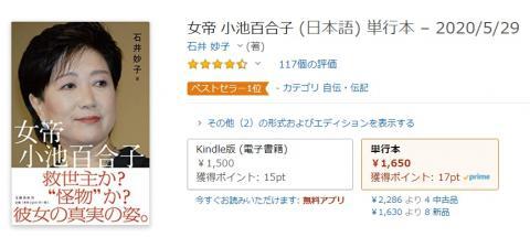 東京都知事選を目前にして「女帝 小池百合子」がベストセラーに!学歴詐称疑惑に切り込む書籍が話題