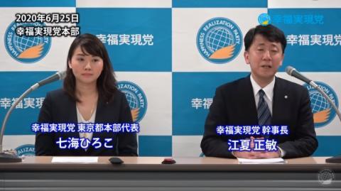 幸福実現党 七海ひろこ 東京都知事選挙撤退