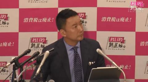 れいわ新撰組の山本太郎代表、東京都知事選挙2020に立候補表明