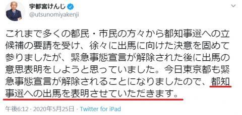 宇都宮けんじ氏、東京都知事に立候補を表明