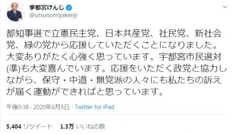 東京都知事選、宇都宮けんじ氏を立憲民主党、日本共産党、社民党、新社会党、緑の党が支持を表明